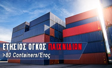 80 Containers/ετος